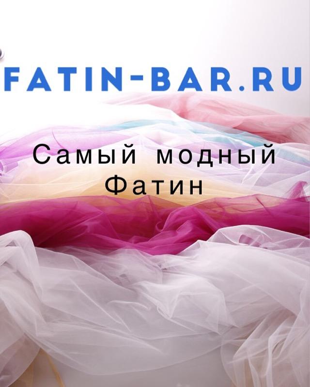 Фатин Бар - Ткани